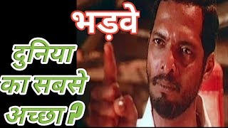 """ Nana Patekar Best Ever Action & Dialogue "" Yashwant Movie 