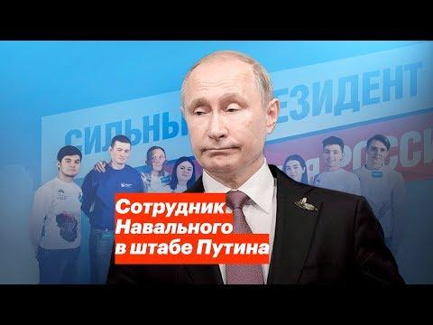 Сотрудник Навального в штабе Путина