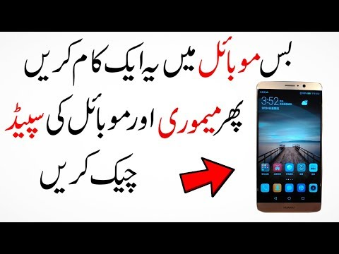 How To Make Your Android Phone Faster 2018 || Online Tutor