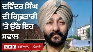 Davinder Singh : ਸਾਰੀ