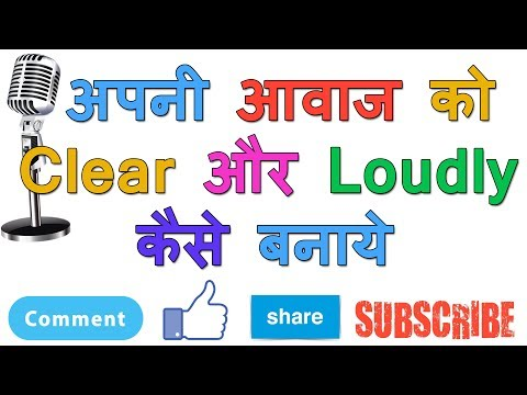 Make Your Voice Clear and Loudly by Software | Full Tech Tips In Hindi |