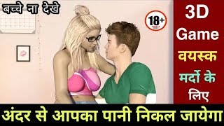 Best Adult Game | 3D Adult Game | Offline Sex Game | Hot Girls Game | Sexy vedio Game