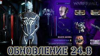 Warframe: Обновление 24.8 - Изменения Арбитража и Новые Награды