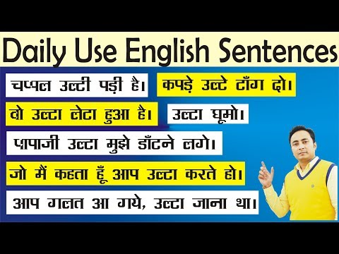 Daily English Speaking Practice in Hindi | Daily Use English Sentences | उल्टा | Spoken English Guru