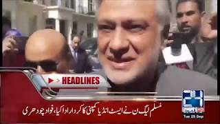 News Headlines | 2:00 PM | 25 Sep 2018 | 24 News HD