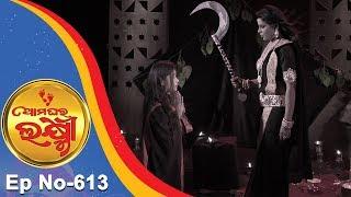 Ama Ghara Laxmi | Full Ep 613 | 24th Apr 2018 | Odia Serial - TarangTV