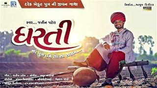 DHARTI NA PUTRA - Jatin Patel   New Gujarati Song 2017   FULL HD VIDEO   RDC Gujarati