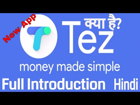Google Tez Payment App Made INDIA How to Send or receive Money on Google's UPI Tez App Hindi 2017