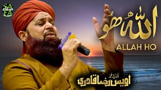 Owais Raza Qadri - Allah Hoo Allah Hoo - Heart Touching Kalam - Lyrical Video - Safa Islamic