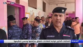 #x202b;آلاف العراقيين بالخارج يدلون بأصواتهم لانتخاب أعضاء البرلمان.#x202c;lrm;