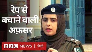 Pakistan की वो महिला पुलिस अफ़सर जो बच्चियों को रेप से बचाती है. (BBC Hindi)