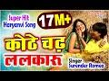Superhit Haryanvi Song  Kothe Chad Lalkaru  कोठे चढ़ ललकारु  Surender Romio