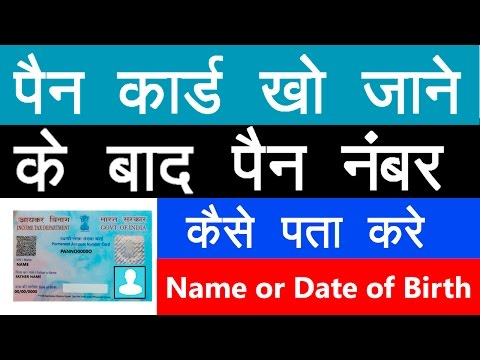 How to know PAN Number after PAN Card lost with Name or Date of Birth