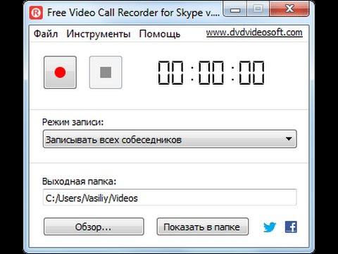 Free Video Call Recorder for Skype — как записать видео в Скайпе