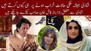 Big Secret behind imran khan Marriage   Who Is Bushra Manika