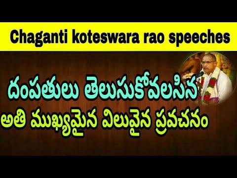 దంపతులు తెలుసుకోవలసిన ప్రవచనం  chaganti koteswara rao speeches a golden telugu latest pravachanalu