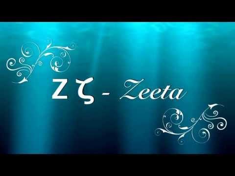 Lesson 1: The Greek Alphabet (proper pronunciation)