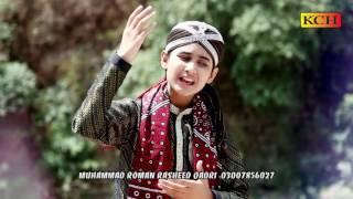 Aaya RAMZAN 2018 Zeeshan Hai Bejja Allah Ny Mahmaan Hy || Roman Rasheed Qadri |||