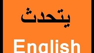 كيفية التحدث باللغة الإنجليزية بسهولة