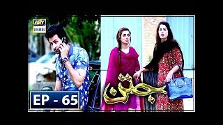 Jatan Episode 65 - 21st February 2018 - ARY Digital Drama