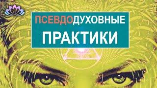 Download Псевдо духовность: эзотерика, магия денег, ченнелинг. Дарья Бессонова Video