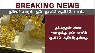 தங்கம் சவரன் ஒரே நாளில் ரூ. 512 அதிகரிப்பு! #Gold #PriceHike