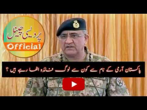 Pakistan Army scam phone call verification 2018 | Part 1