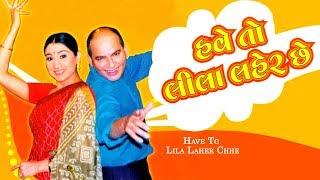 Have To Lila Laher Chhe - Superhit Gujarati Comedy Natak Full 2018 - Muni/Hemant Jha - Sejal Shah