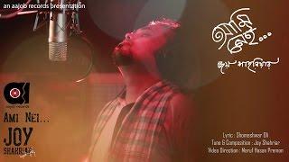 Joy Shahriar | Ami Nei...(Shotti Jedin Ami Thakbona)| Bangla New Song | 2016