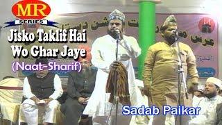 2017 की बेहतरीन नात- जिसको तकलीफ़ है वो घर जाए☪☪Sadab Paikar☪☪Latest Urdu Naat Sharif HD New Video