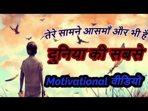 बुरे वक्त में यह देखे Motivational Video (Hindi) World's Best Inspirational quotes