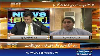 Sugar commission report: Regulatory idaron par sawaliya nishan | News Beat | SAMAA TV