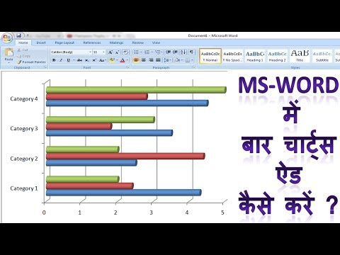 How to make bar charts in ms word in Hindi | Microsoft word me bar chart kaise add karte hai