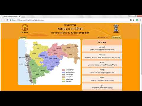 How to view 7/12 of Nashik, Ahmednagar, Jalgoan using property number or name of property holder