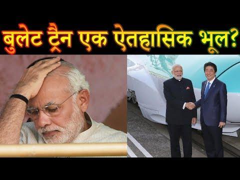 बुलेट ट्रैन एक ऐतहासिक भूल ? Bullet Train India a Huge Mistake by Modi? Rahasya Live