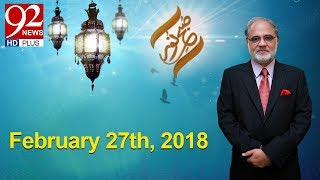 Subh E Noor : Mirza Asadullah Khan Ghalib  - 27 February 2018 - 92NewsHDPlus