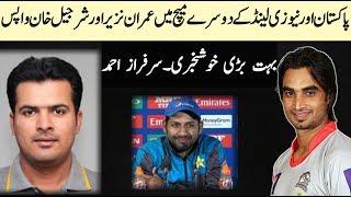 Imran Nazir And Sharjeel Is Back Paksitan Vs New Zealand 2018 Series Sports Update  Samar Tv urdu