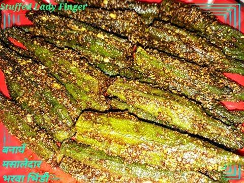 बनायें मसालेदार भरवा भिंडी | Stuffed Lady Finger