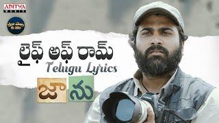 Life of Ram Song With Telugu Lyrics | Jaanu Songs | మా పాట మీ నోట