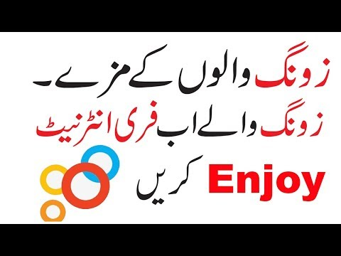 Zong Unlimited Free Internet 2018 - Zong Free Internet Code