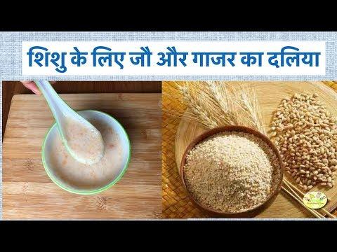 Baby Food Recipe: शिशु के लिए जौ और गाजर का दलिया   Barley Carrot Porridge recipe in Hindi