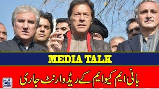 PTI Chairman Imran Khan Media Talk Outside Supreme Court | 24 News HD (Complete)