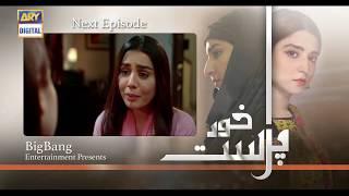 KhudParast Episode 3 ( Teaser ) - Top Pakistani Drama