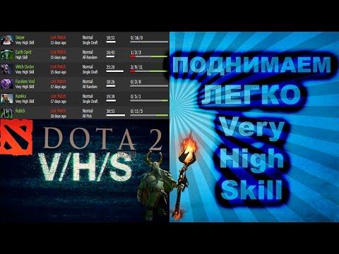 КАК ЛЕГКО АПНУТЬ Very High Skill Patch 7.00 | Monkey KING ИЗИ ММР| VHS |Вери хай скилл
