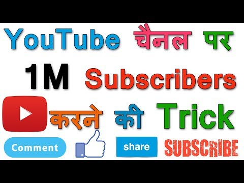 Gain 10 Million Subscribers On YouTube by this Trick  | Full Tech Tips In Hindi |
