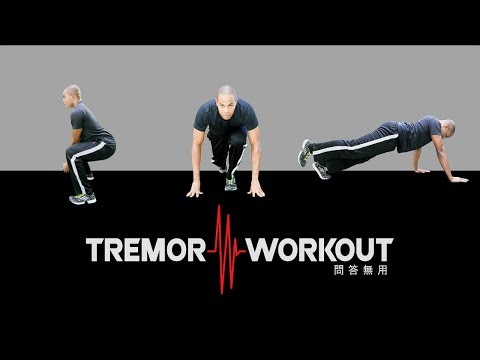 Tremor Workout ライフスタイル