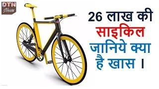 26 लाख की साइकिल । जानिये क्या है खास ।