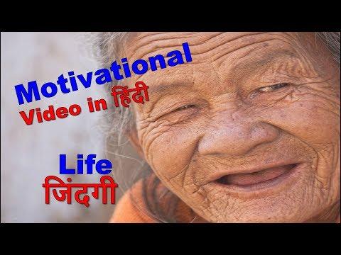 Motivational Video in हिंदी | Life| जिंदगी | motivational hindi video