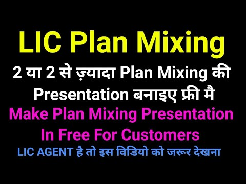 Plan Mixing Presentation in Free | How To Make Plan Combination Presentation in Free | In Hindi