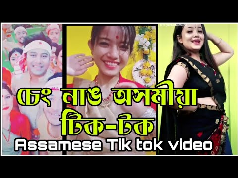 চেং নাং SENG NANG By NEEL AKASH KUSSUM KAILASH New Assamese